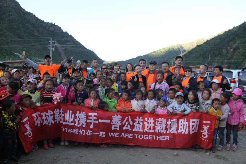 ZHEJIANG HUANQIU SHOES CO., LTD., In doing public welfare in Tibet with YiShang Public Welfare